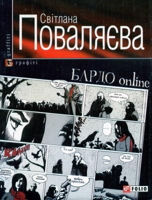 Книга БАРДО online