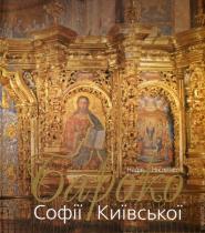 Книга Бароко Софії Київської