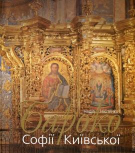 Бароко Софії Київської - фото книги