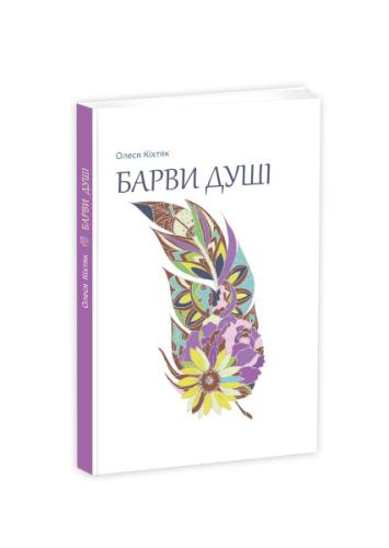 Книга Барви душі
