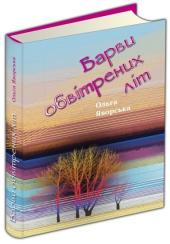 Барви обвітрених літ - фото обкладинки книги