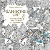 Книга Барвистий світ