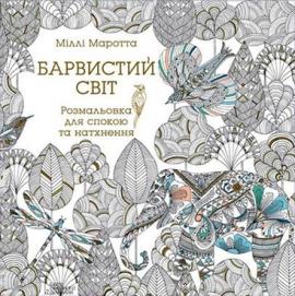 Барвистий світ - фото книги