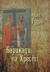 Барикади на хресті - фото обкладинки книги