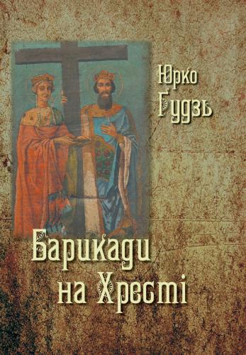 Книга Барикади на хресті
