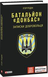"""Батальйон """"Донбас"""". Записки добровольця - фото обкладинки книги"""