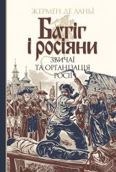 Батіг і росіяни. Звичаї та організація Росії - фото обкладинки книги