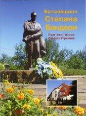 Батьківщина Степана Бандери - фото обкладинки книги
