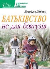 Батьківство не для боягузів - фото обкладинки книги