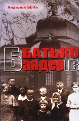 Книга Батько Бандерів