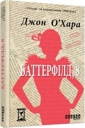 Баттерфілд, 8 - фото обкладинки книги