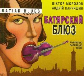 Батярський блюз - фото книги