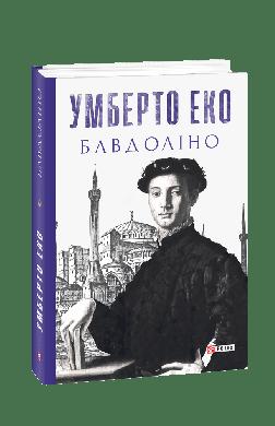 Бавдоліно - фото книги