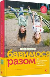 Бавимось разом, або як впоратися з дитячим непослухом - фото обкладинки книги