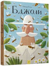 Бджоли - фото обкладинки книги