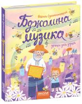 Бджолина музика - фото обкладинки книги