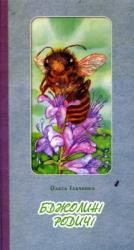 Бджолині родичі - фото обкладинки книги