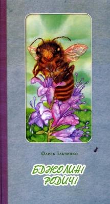 Книга Бджолині родичі