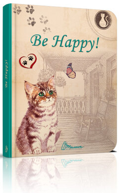 Be happy! - фото книги