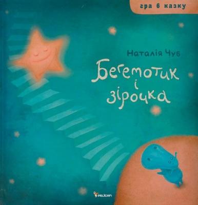 Книга Бегемотик і зірочка