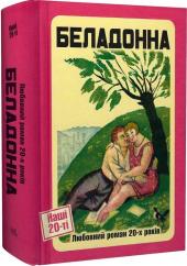 Беладонна - фото обкладинки книги