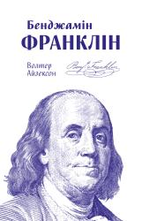 Книга Бенджамін Франклін