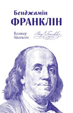 Бенджамін Франклін - фото книги