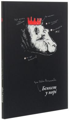 Бенкет у норі - фото книги