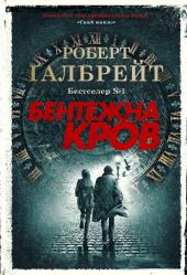 Бентежна кров - фото обкладинки книги