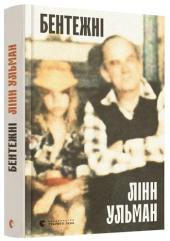 Бентежні - фото обкладинки книги
