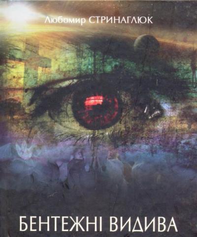 Книга Бентежні видива
