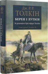 Берен і Лутієн - фото обкладинки книги