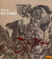 Берестечко - фото обкладинки книги