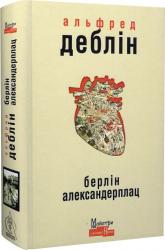 Берлін Александерплац - фото обкладинки книги