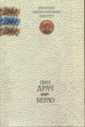 Берло. Книга поезій - фото обкладинки книги