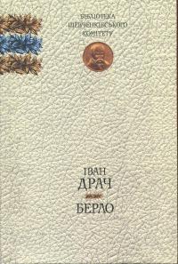Берло. Книга поезій - фото книги