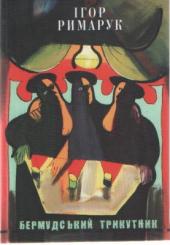 Бермудський трикутник. Книга триптихів - фото обкладинки книги