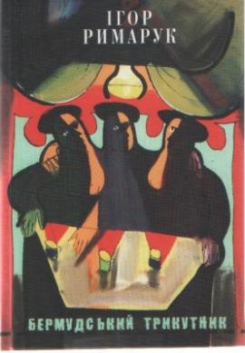 Бермудський трикутник. Книга триптихів - фото книги