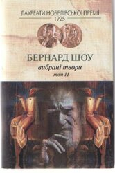 Бернард Шоу. Вибрані твори. Том 2 - фото обкладинки книги