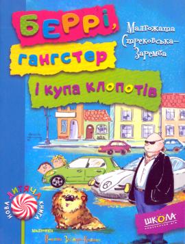 Беррі, гангстер і купа клопотів - фото книги
