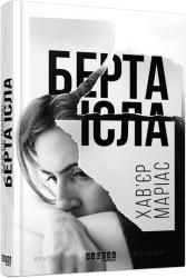 Берта Ісла - фото обкладинки книги