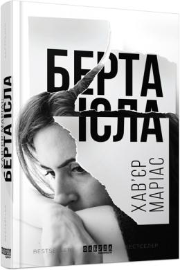 Берта Ісла - фото книги