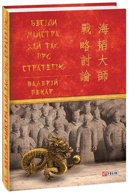 Бесіди майстра Хай Тао про стратегію - фото книги