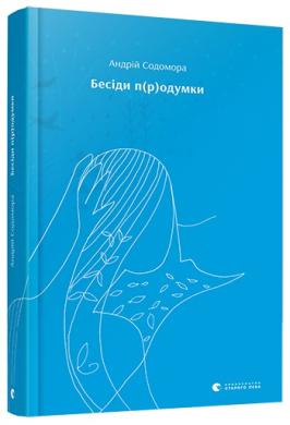 Бесіди п(р)одумки - фото книги