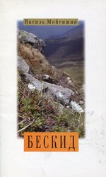 Бескид - фото обкладинки книги