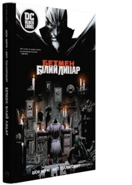 Бетмен: Білий Лицар - фото книги