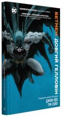 Бетмен. Довгий Гелловін - фото обкладинки книги