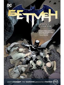 Бетмен. Книга 1. Суд сов - фото книги