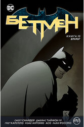 Бетмен. Книга 10. Епілог - фото обкладинки книги
