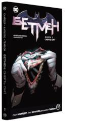 Бетмен. Книга 3. Смерть сім'ї - фото обкладинки книги